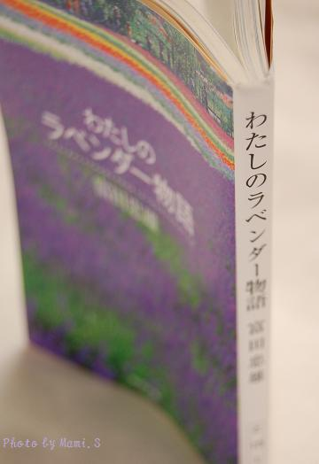 lavenderbook