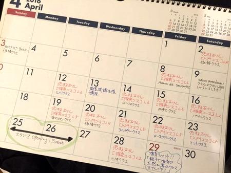 4月のFaire ma vieレッスンスケジュール