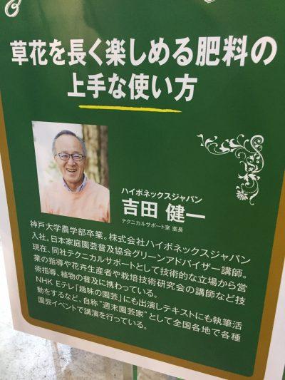 吉田健一さんセミナー看板