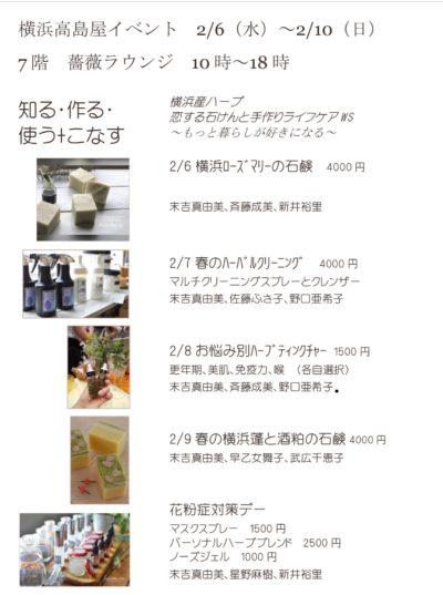 横浜高島屋イベントワークショップ