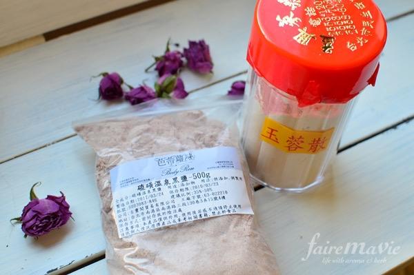 台湾硫黄温泉の素