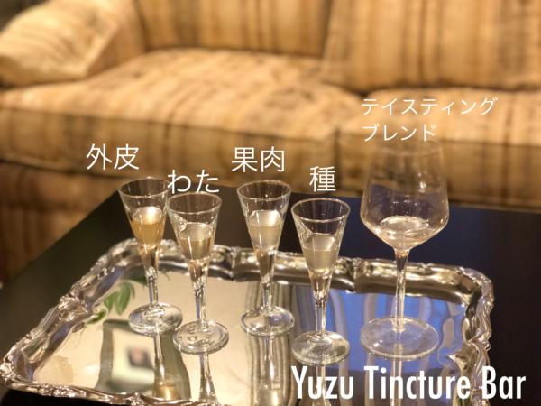 柚子チンキバー