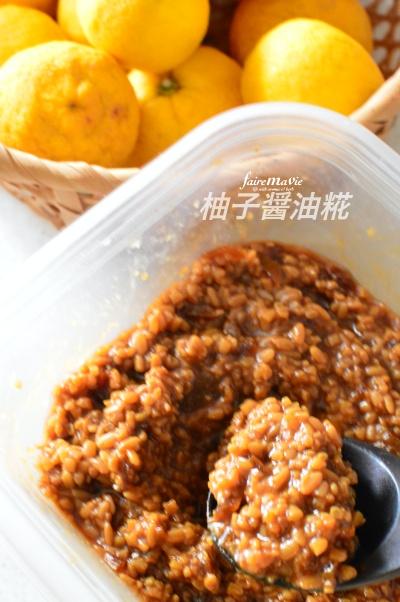 柚子醤油麹